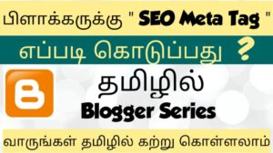 How To Create SEO Meta Tag For Blogger In Tamil